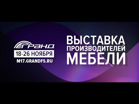 """Выставка производителей мебели в ТК """"Гранд"""""""