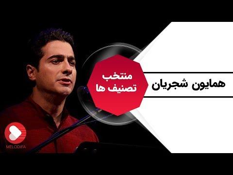 Homayoun Shajarian - Irane Man Selection (همایون شجریان - گلچین ایران من)