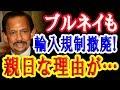 即位礼正殿の儀に出席頂いたブルネイも、福島県などの日本産 食品への輸入規制撤廃を表明!しかしなぜそこまで親日なのか…?【日出づる国TV】