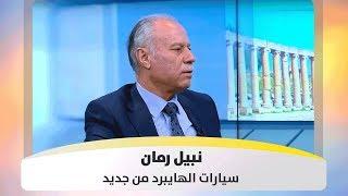 نبيل رمان - سيارات الهايبرد من جديد - اصل الحكاية