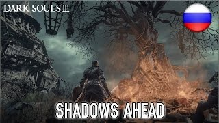 Dark Souls 3 - PS4/XB1/PC - Shadows Ahead (Russian) (Trailer)