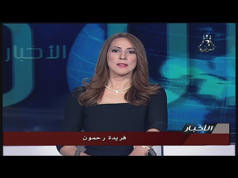 قناة الجزائرية الثالثة التلفزيون الجزائري نشرة أخبار الخامسة 19.01.26