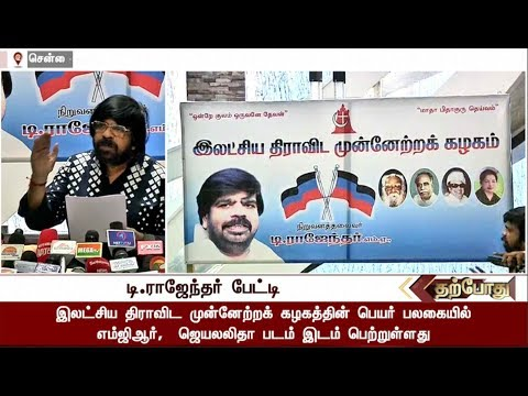 T Rajendar Press Meet: Inaugrates party's name board with Jayalalithaa picture