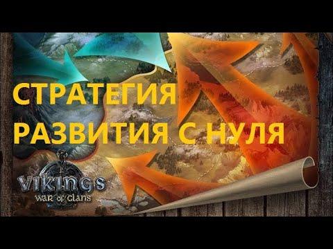 ★Vikings: War Of Clans★#2 - ЛУЧШАЯ ПОСЛЕДОВАТЕЛЬНОСТЬ РАЗВИТИЯ  С НУЛЯ В ВИКИНГАХ!