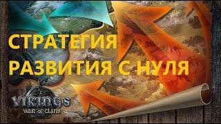 vikings: War of Clans  - Стратегия развития. Нуб VS Профи. Есть ли шанс?))