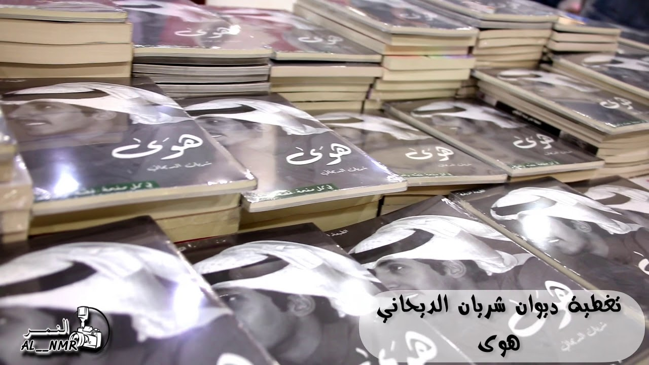 كتاب شريان الديحاني هوى pdf
