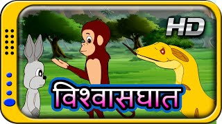 Vishvasghaat - Hindi Story for Children | Hindi Kahaniya | Panchatantra Moral Story for kids HD