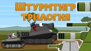 Штурмтигр Трилогия Мультики про танки