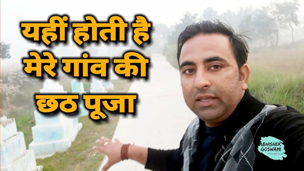 हमारे गांव में यहाँ पर होती है छठ पूजा   Chhath puja   My Village Vlog