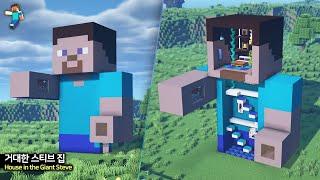 ⛏️ 마인크래프트 쉬운 건축 강좌 ::  거대한 스티브 모양 집짓기 ️ [Minecraft Giant Ste…
