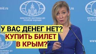 Срочно! Захарова ответила на ЛЖИВУЮ выдумку Германии и Украины о Крыме