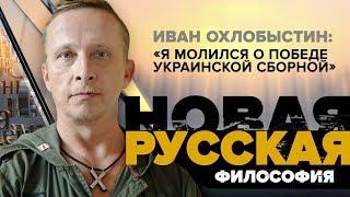 Иван Охлобыстин: «Я молился о победе украинской сборной»