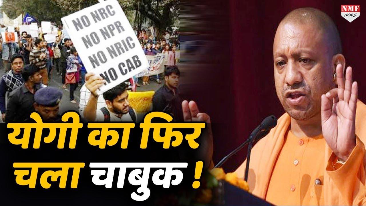 Yogi Adityanath के तेवर सख्त, CAA विरोधियों पर फिर चलाया 'चाबुक' !