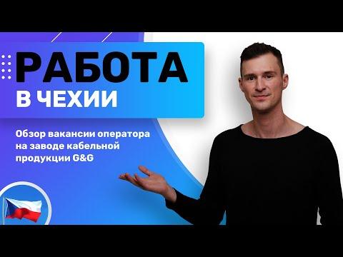 Обзор вакансии в Европе для россиян: G&G работник на кабельное производство. Работа в Чехии.