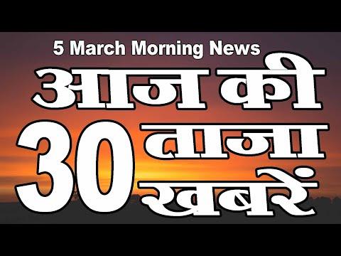 5 March aaj ke Mukhya samachar   Aaj ki Khabren   आज की ताज़ा ख़बरें   aaj tak News   Mobile News.