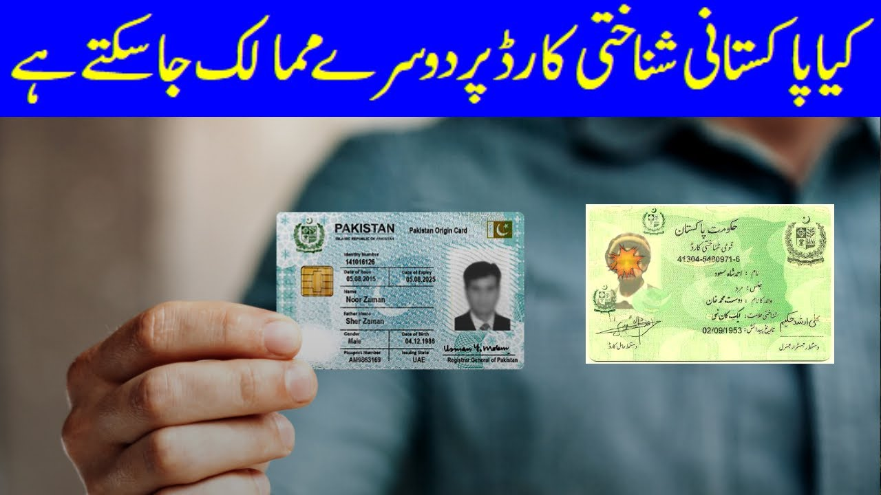 Visa on Pakistani ID Card    Value of Pakistani ID Card .#teachvisa