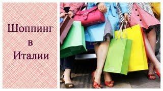 видео Где лучше шоппинг в Италии?