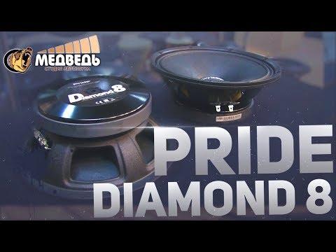 """Обзор Pride Diamond 8 СТУДИЯ АВТОЗВУКА """"МЕДВЕДЬ"""""""