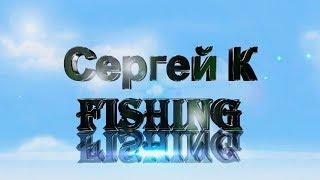 Канал о рыбалке.  Сергей К Fishing. Рыбалка, приманки (воблеры, силикон, блесны) и снасти!