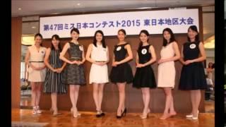 25日に行われた第47回ミス日本コンテスト2015 東日本地区大会に...