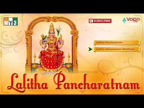 Goddess Lalitha Devi Devotional Songs || Lalitha pancharatnam Jukebox || Volga Video