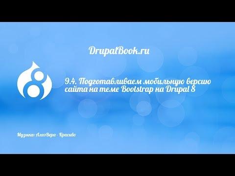 9.4. Подготавливаем мобильную версию сайта на теме Bootstrap на Drupal 8