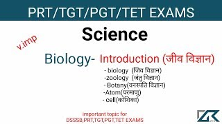 General science in Hindi | Biology (‎जीव विज्ञान) | Gk Science for PRT,TGT,PGT AND TET EXAMS
