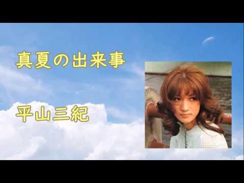 真夏の出来事/平山三紀