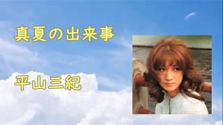 真夏の出来事/平山三紀 thumbnail