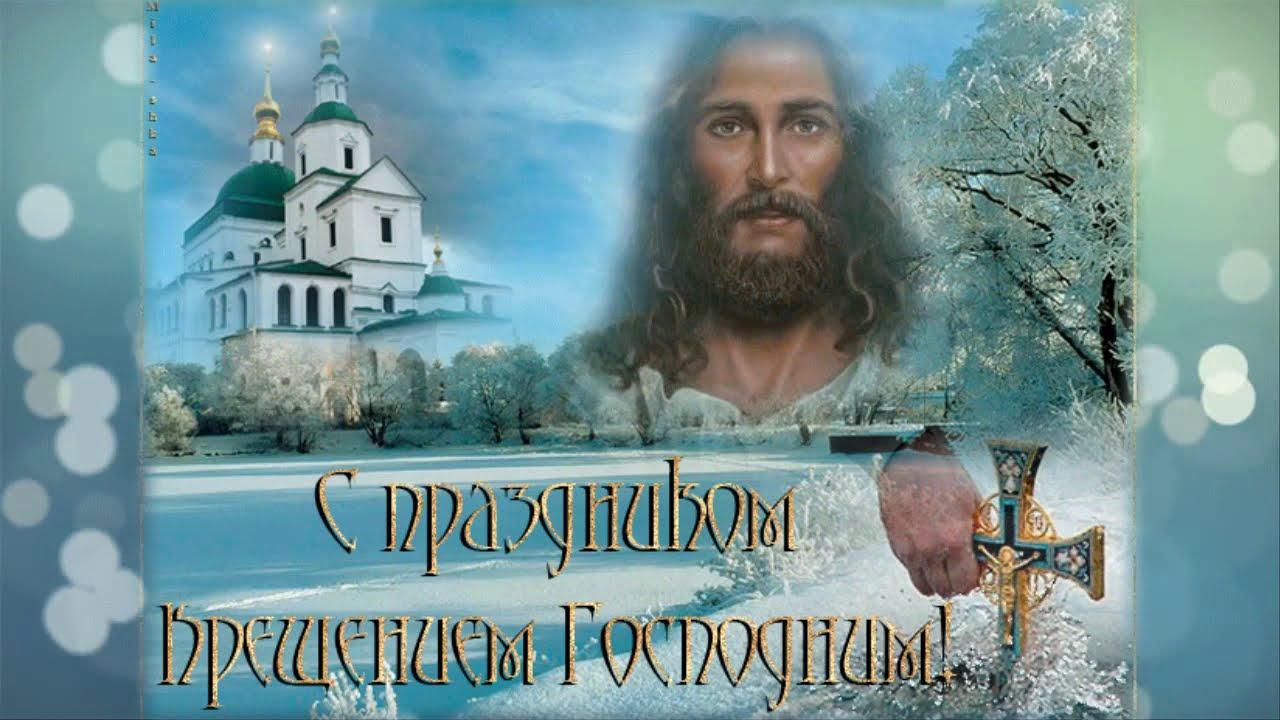 Великое крещение поздравление с