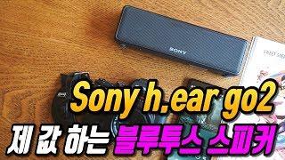Sony h.ear g…