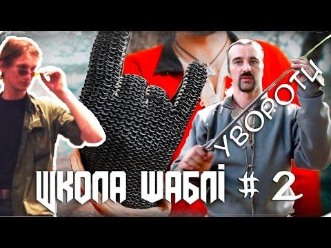 Школа шаблі #2 Захист без використання шаблі (увороти)