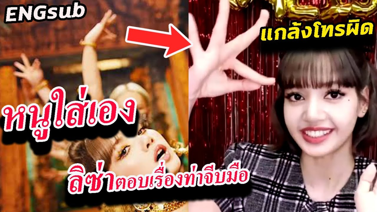 คลิป ลิซ่า ตัวจริง!! มาตอบ เรื่องไทย/อันดับ 1 ในจีน/อย่าแกล้ง Lisa