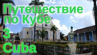 Путешествие по Кубе - 3 - Cuba - Trinidad(Приветствую Всех! Приятно видеть Вас у меня в гостях! А еще приятнее, если Вам мои маленькие фильмы, достави..., 2016-07-24T07:39:56.000Z)