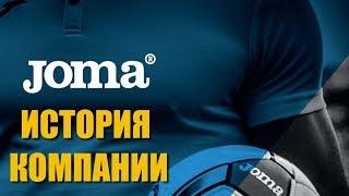 История компании Joma