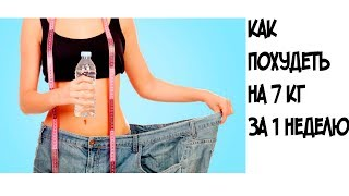 Как похудеть на 7 кг за 1 неделю//Бразильская диета//Результаты конкурса