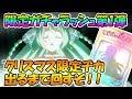 【プリコネR】限定ガチャラッシュ第1弾!クリスマスチカ出るまで回す!【プリンセスコネクト!Re:Dive / Princess Connect】