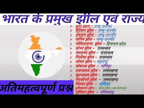 Download भारत की प्रमुख झीलें   Bharat ki jheele   Important lakes of India   Geography Gk in hindi Gk Tricks