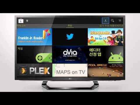 LG UPLUS TV G - Google PLAY STORE
