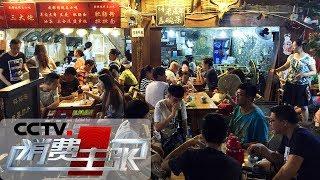 《消费主张》 20190715 2019中国夜市全攻略:四川成都| CCTV财经