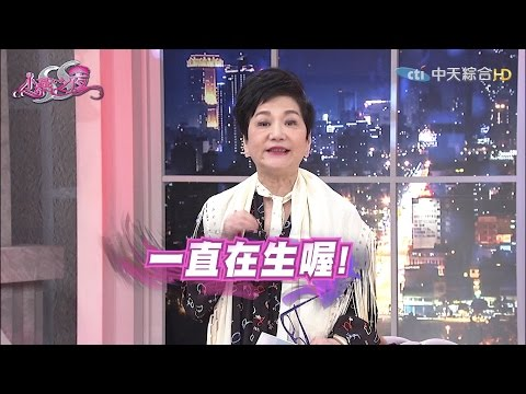 2016.03.14SS小燕之夜完整版 小孩出生才是忙碌的開始!