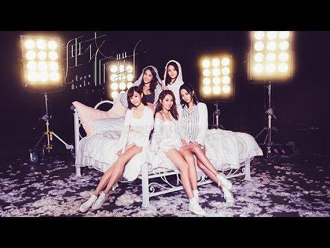 SUPER GIRLS - 《睡衣派對》官方 MV