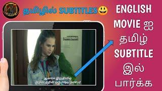 இனி தமிழில் Subtitles Download செய்துகொள்ளலாம்   Tamil Subtitle for English Movies   Master Mind