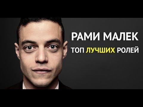 Рами Малек: ТОП 1 лучших ролей в кино