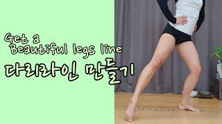 *ENG*예쁜 다리 라인 만들기 운동(소음x.도구x)G…