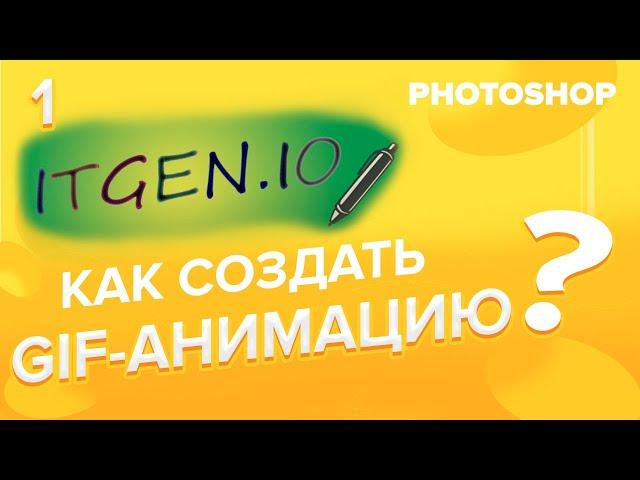 Уроки по Photoshop. Делаем GIF анимацию (Часть 1)