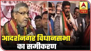 Delhi Polls: Know Adarsh Nagar Assembly Political Equation | ABP News