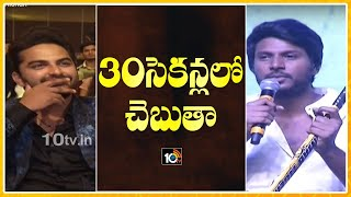 Actor Sundeep Kishan and Anchor Suma Fuuny Controversy   Hit Movie Pre Release Event  News