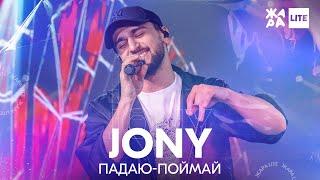 Смотреть клип Jony - Падаю-Поймай