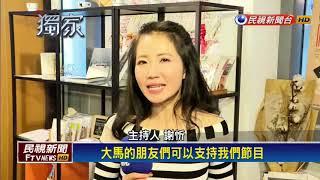 吉隆坡辦粉絲見面會 阿翔謝忻傳烏龍緋聞-民視新聞